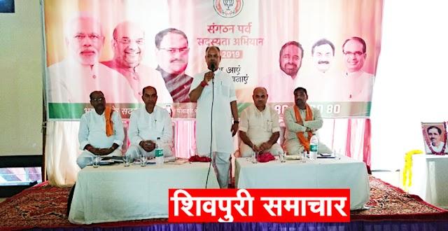 भाजपा का सदस्यता अभियान: हमारे संगठन की प्राथमिक ईकाई मतदान केन्द्र: सुहास भगत | Shivpuri News