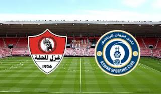 نتيجة مباراة اسوان وغزل المحلة اليوم الخميس 14-01-2021 في الدوري المصري الممتاز