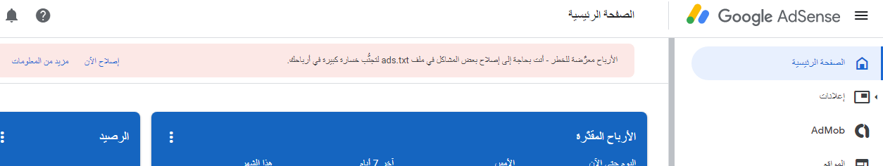 كيف اضيف ملف ads.txt في بلوجر لازالة مشكلة الارباح في خطر ads.txt