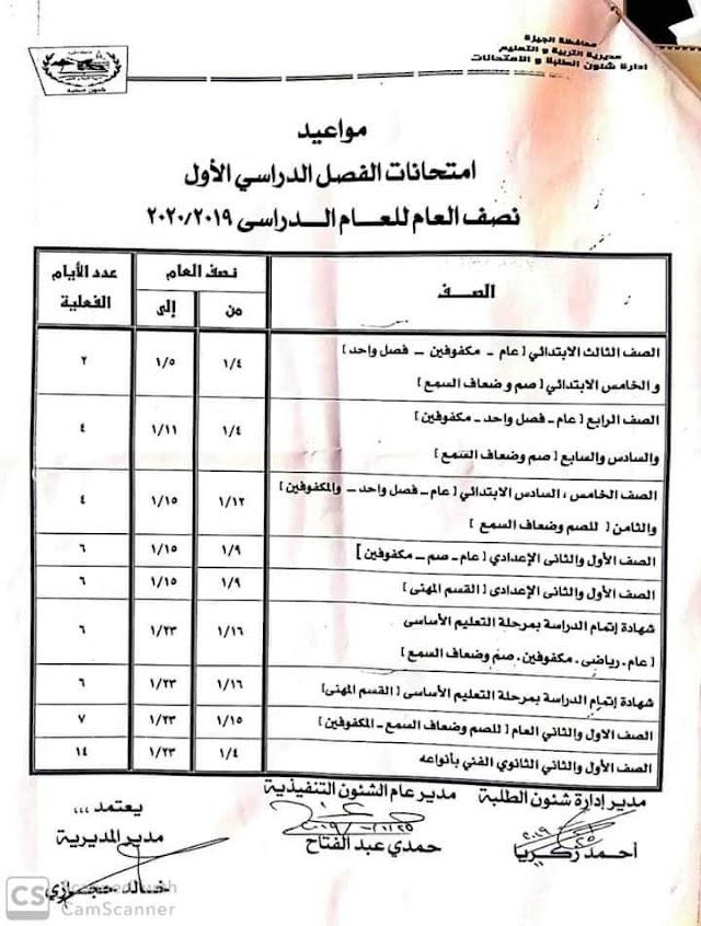 جدول مواعيد امتحانات محافظة الجيزة 2020 الترم الاول ( جميع المراحل بالصور)