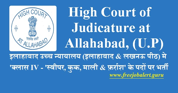 High Court of Judicature at Allahabad, Allahabad High Court, Allahabad High Court Admit Card, Admit Card, allahabad high court logo