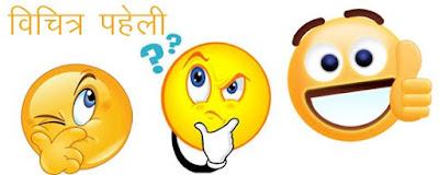 vichitr paheliya, nayi paheliya, paheliya, meri paheli, paheli ka jawab, paheli with answer