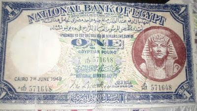 1 جنية مصري للبيع تاريخ الاصدار 1948 ميلادي