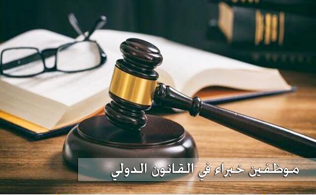 موظفين خبراء في القانون الدولي