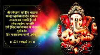 Ganesh Chaturthi Marath