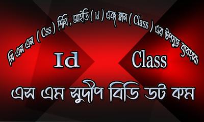 সি এস এস ( Css ) শিখি , আইডি ( Id ) এবং ক্লাস( Class ) এর উপযুক্ত ব্যবহার।