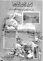 كتاب الجيومورفولوجيا pdf