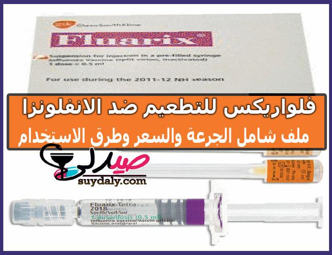 لقاح فلواريكس Fluarix للوقاية من الانفلونزا و طريقة اعطاء مصل الانفلونزا للتطعيم ...