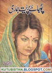 Pooja Hai Pret Hamari