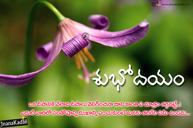 telugu quotes, good morning quotes, telugu good morning quotes hd wallpapers