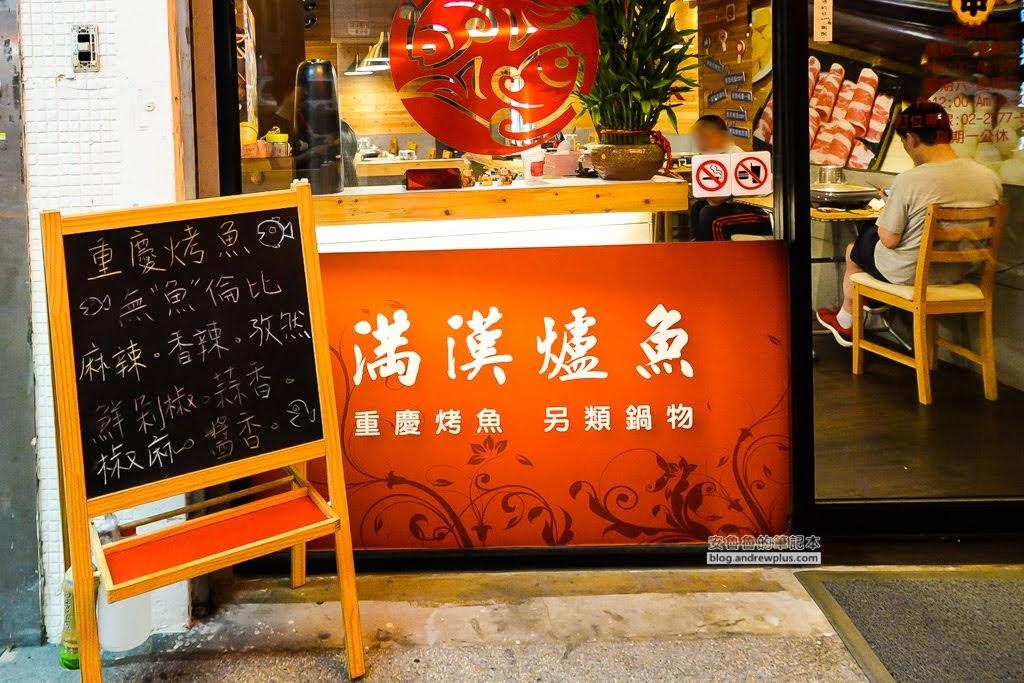 國父紀念館麻辣鍋,台北市重慶烤魚,台北好吃麻辣鍋
