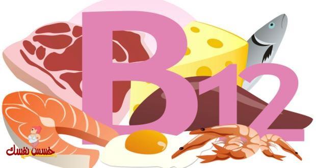 فوائد فيتامين B12 للمرأة