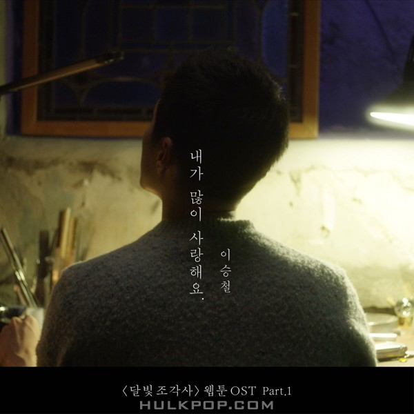 Lee Seung Chul – The Legendary Moonlight Sculptor Webtoon OST Part.1 (FLAC)