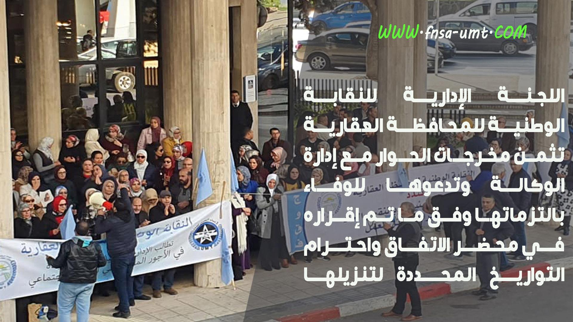 وقفة احتجاجية للنقابة الوطنية للمحافظة العقارية