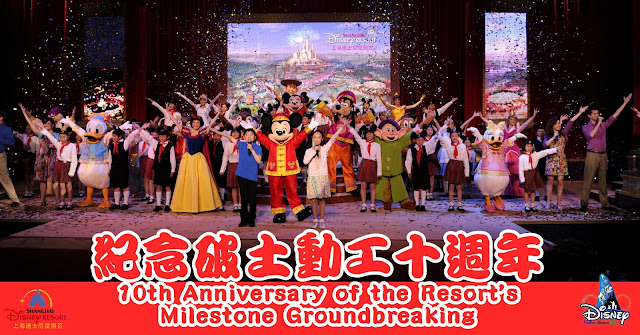 上海迪士尼度假區 紀念破土動工十週年, Shanghai Disney Resort Marks Historic Tenth Anniversary of the Resort's Milestone Groundbreaking on April 8