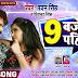 Pawan Singh-Nau baje se pahile-Lyrics