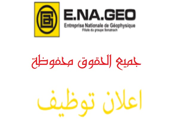 اعلان توظيف بالمؤسسة الوطنية للتنقيب ENAGEO ليوم 01 مارس 2020