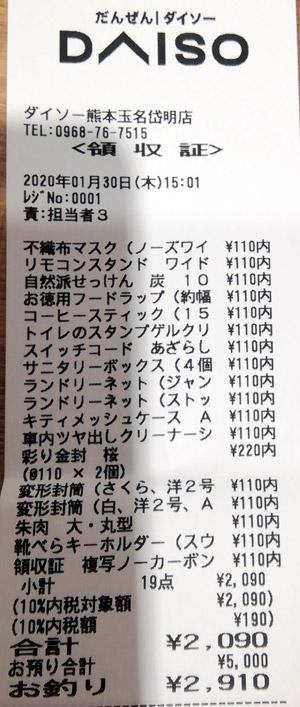 ダイソー 熊本玉名岱明店 2020/1/30 のレシート