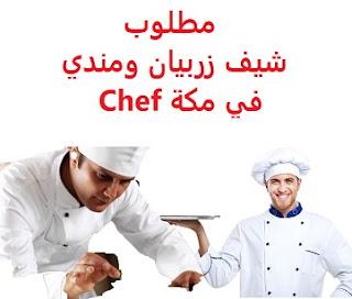 وظائف السعودية مطلوب شيف زربيان ومندي في مكة Chef