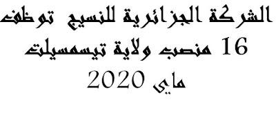 الشركة الجزائرية للنسيج  توظف 16 منصب ولاية تيسمسيلت