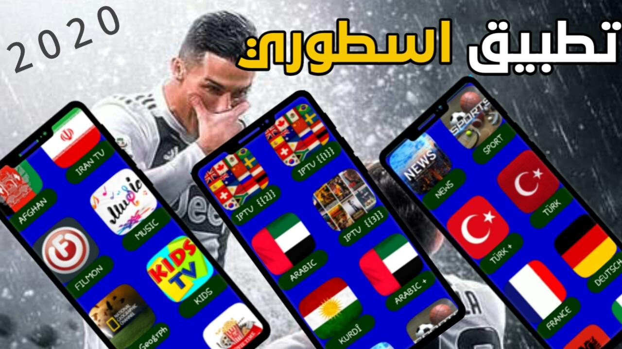 اذا انت من عشاق البطولات والقنوات العالمية الرياضية العربية فانصحك بهذا التطبيق/تطبيق ساحر