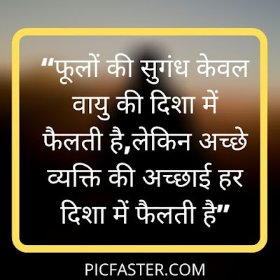 Best - Hindi Suvichar On Life Images Download [ 2020 ]