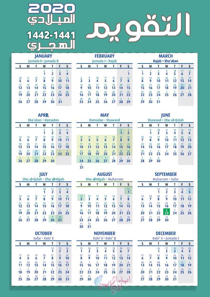 تحميل تقويم العام الجديد 2020 ميلادي التقويم الهجري 1441 جاهز للطبع