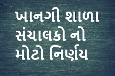 Good news for Gujarat students, big decision taken by private school admini