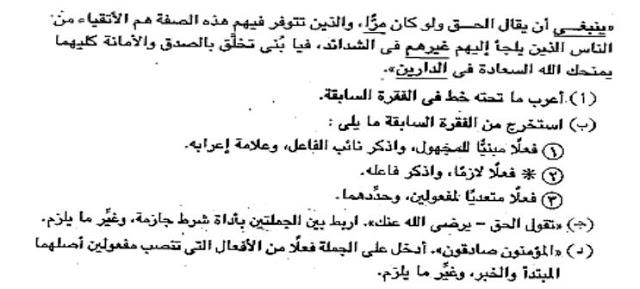 قطع نحو اولى اعدادى ترم ثانى 2019 مهمة للاستاذ حسن ابو عاصم