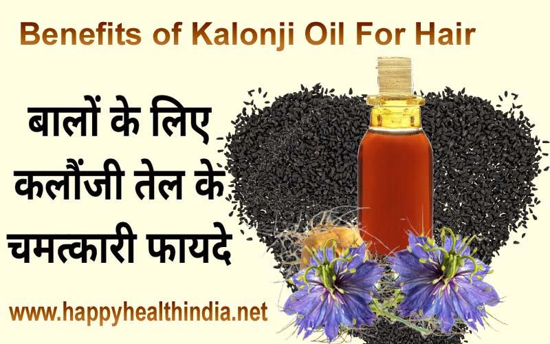 benefits of kalonji oil for hair, kalonji oil benefits for hair, kalonji seeds benefits for hair, kalonji benefits for hair, black seed benefits for hair, kalonji seeds uses for hair, kalonji seeds for hair growth, kalonji oil for hair benefits, kalonji and fenugreek oil for hair, बालों के लिए कलौंजी का तेल, कलौंजी के तेल के फायदे, कलौंजी के तेल के फायदे बालों के लिए, कलौंजी का तेल बनाने की विधि, कलौंजी के फायदे हिंदी, कलौंजी के तेल का उपयोग कैसे करें,