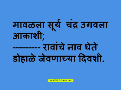 dohale jevan ukhane in marathi