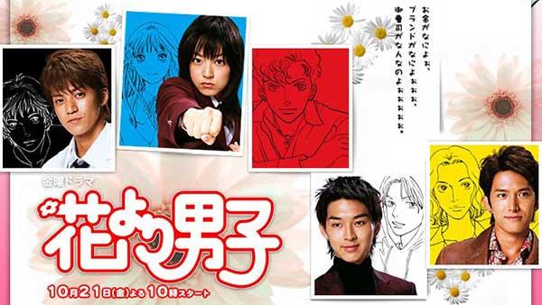 Download Dorama Jepang Hana yori dango Batch Subtitle Indonesia