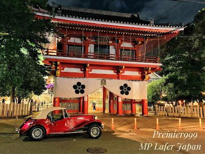 O MP Lafer atravessou o mundo e chegou no Japão.