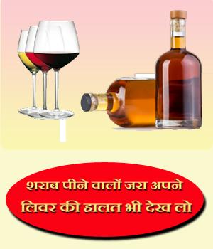 Alcohol cirrhosis in Hindi