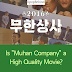 "Is ""Muhan Company"" a High Quality Movie?"
