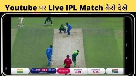 Youtube पर Live IPL Match कैसे देखे