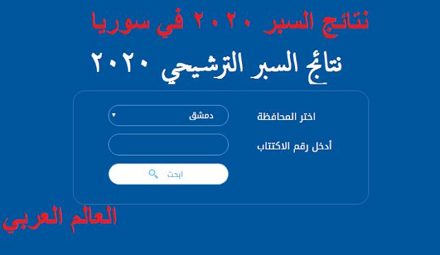 نتائج السبر 2020 في سوريا بالاسم ورقم الجلوس عبر موقع وزارة التربية السورية للقسمين العلمي والأدبي نتيجة السبر 2020