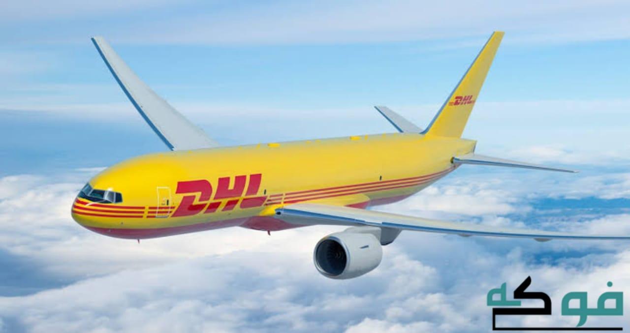 اسعار الشحن من السعودية الى امريكا DHL