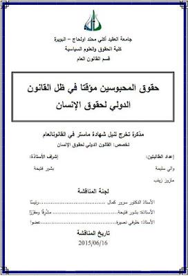 مذكرة ماستر: حقوق المحبوسين مؤقتا في ظل القانون الدولي لحقوق الإنسان PDF