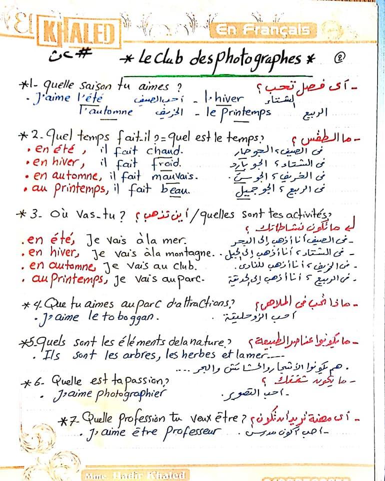 ملخص فرنساوي ثالثة ثانوي أ/ هدير خالد 7