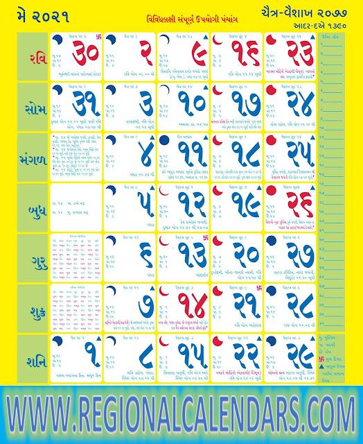 Gujarati Calendar 2021 May