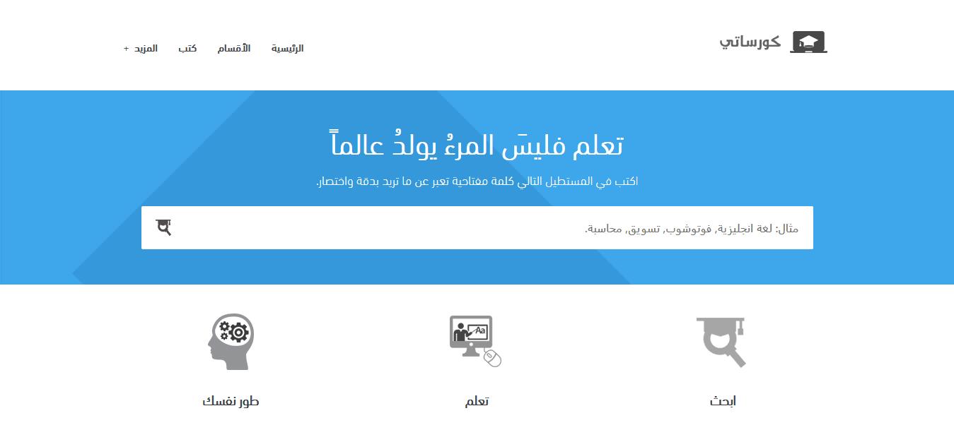 coursaty موقع عربي مجاني يحتوي على الكثير من الدورات في مجالات مختلفة