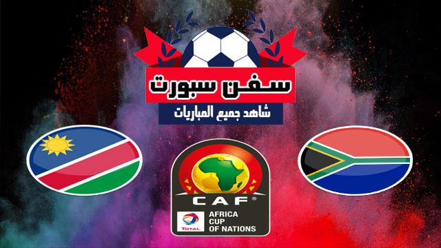موعدنا مع  مباراة جنوب إفريقيا وناميبيا بتاريخ 28/06/2019 كأس الأمم الأفريقية