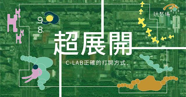 『超展開----C-LAB台灣當代文化實驗場的正確打開方式』Ultra Unfold