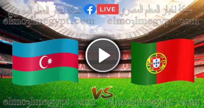 يوتيوب يلا شوت ..لايف مشاهدة مباراة البرتغال وأذربيجان بث مباشر بتاريخ 7/9/2021 الأن في تصفيات كأس العالم 2022 أوروبا