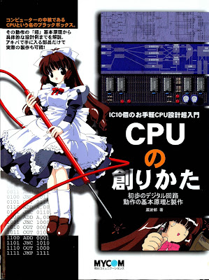 [Manga] CPUの創りかた Raw Download