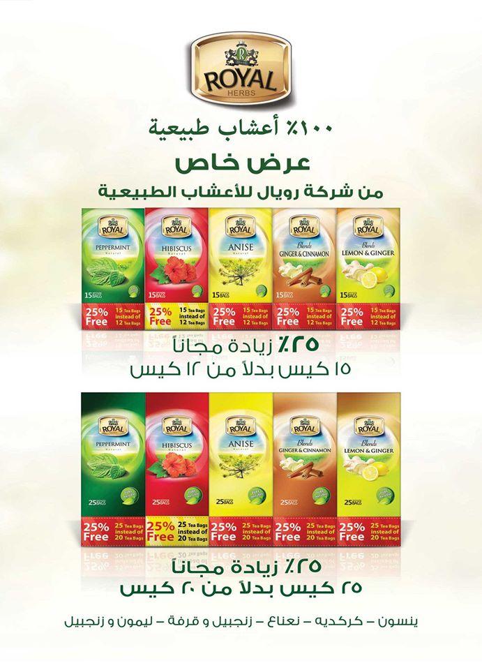 عروض العثيم مصر من 1 ابريل حتى 15 ابريل 2020 رمضان كريم