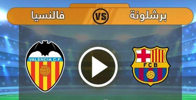 """بث مباشر: مشاهدة مباراة برشلونة وفالنسيا """"الدوري الاسباني"""" live : barcelona vs valencia"""