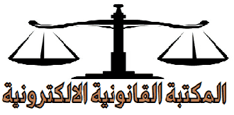 المكتبة القانونية الالكترونية
