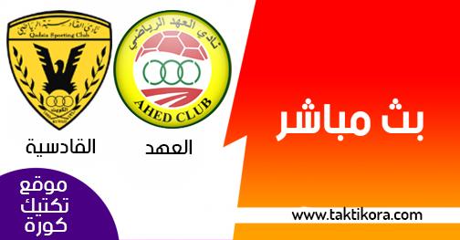 مشاهدة مباراة القادسية والعهد بث مباشر اليوم 26-02-2019 كأس الإتحاد الآسيوي